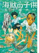 海獣の子供(IKKI コミックス)