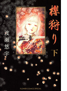 櫻狩り 下(コミックス単行本)