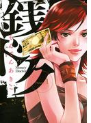銭ドク(ビッグコミックス)