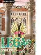 LEGAの13 3(フラワーコミックスα)