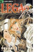 LEGAの13 4(フラワーコミックスα)