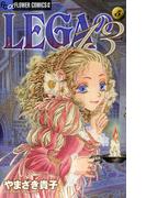 LEGAの13 5(フラワーコミックスα)