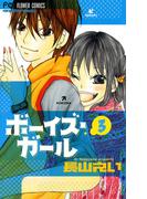 ボーイズ・ガール 3(フラワーコミックス)