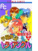 学園快盗トライアングル 2(フラワーコミックス)