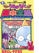 うちゅう人田中太郎 1(てんとう虫コミックス)