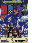 コロッケ! 15(てんとう虫コミックス)