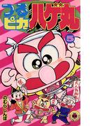 つるピカハゲ丸 5(てんとう虫コミックス)