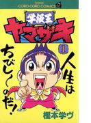 学級王ヤマザキ 1(てんとう虫コミックス)