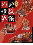 図説地獄絵の世界 (ふくろうの本)