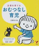 五感を育てるおむつなし育児 赤ちゃんからはじめるトイレトレーニング (セレクトBOOKS)(セレクトBOOKS)