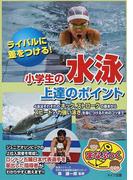 小学生の水泳上達のポイント ライバルに差をつける! (まなぶっく)