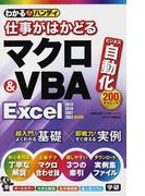 わかるハンディ仕事がはかどるマクロ&VBA Excel Q&A方式 ビジネス自動化200テクニック