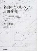名曲のたのしみ、吉田秀和 第2巻 指揮者を語る