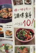 使い切りたい調味料ベスト10!