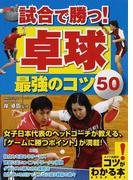 試合で勝つ!卓球最強のコツ50 (コツがわかる本)