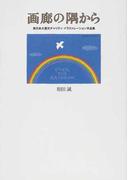画廊の隅から 東日本大震災チャリティ・イラストレーション作品集