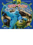 """モンスターズ・インク""""ライド&ゴーシーク!"""" (東京ディズニーリゾートキッズガイドえほん)"""