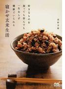 寝かせ玄米生活 好きなものを食っても呑んでも一生太らず健康でいられる