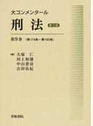 大コンメンタール刑法 第3版 第9巻 第174条〜第192条
