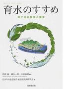 育水のすすめ 地下水の利用と保全