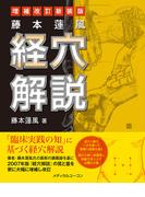 藤本蓮風経穴解説 増補改訂新装版