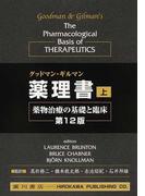 グッドマン・ギルマン薬理書 薬物治療の基礎と臨床 上