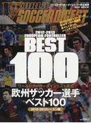 欧州サッカー選手ベスト100 2012−2013シーズン版 (NSK MOOK)