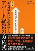 「利益最大化」を実現するアパート経営の方程式 空室率40%時代を生き抜く! 改訂版