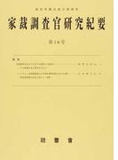 家裁調査官研究紀要 第16号(平成25年3月)