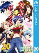 めだかボックス モノクロ版 20(ジャンプコミックスDIGITAL)