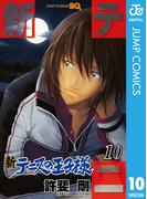 新テニスの王子様 10(ジャンプコミックスDIGITAL)