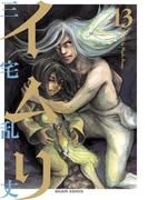 イムリ 13(ビームコミックス)