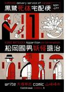 黒鷺死体宅配便スピンオフ 松岡國男妖怪退治(1)(角川コミックス・エース)