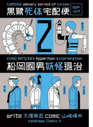 黒鷺死体宅配便スピンオフ 松岡國男妖怪退治(2)(角川コミックス・エース)