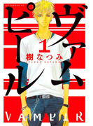 【期間限定 無料】ヴァムピール(1)