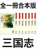 三国志全一冊合本版(吉川英治歴史時代文庫)
