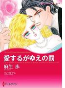 愛するがゆえの罰(ハーレクインコミックス)
