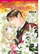 愛の城にて(ハーレクインコミックス)