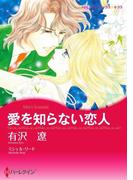 愛を知らない恋人(ハーレクインコミックス)