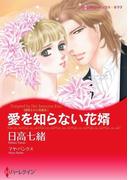 愛を知らない花婿(ハーレクインコミックス)