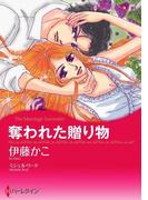 奪われた贈り物(ハーレクインコミックス)