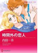 時間外の恋人(ハーレクインコミックス)