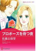 プロポーズを待つ夜(ハーレクインコミックス)