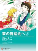 夢の舞踏会へ 2(ハーレクインコミックス)