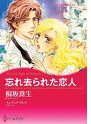 忘れ去られた恋人(ハーレクインコミックス)