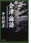 会津論語(PHP文庫)