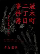 冠木町二丁目事件簿 眠太郎懺悔録(その二)(マイカ文庫)