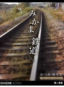 みかま鉄道(マイカ文庫)