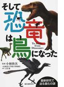 そして恐竜は鳥になった 最新研究で迫る進化の謎