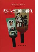 ミシンと日本の近代 消費者の創出